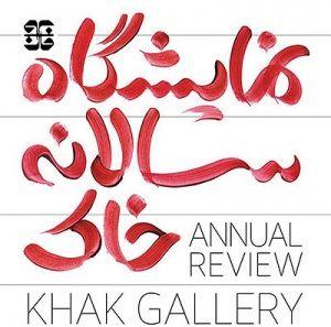 برپایی١١ نمایشگاه جدید در تهران