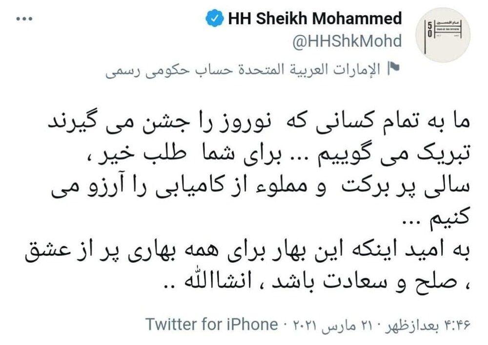 حاکم دبی به زبان فارسی عید نوروز را تبریک گفت/عکس