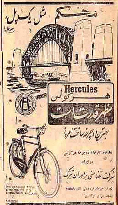 تبلیغات دوچرخههای انگلیسی در جراید