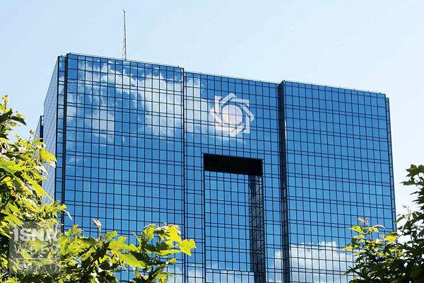 تحریم بانک مرکزی ایران رفع می شود؟