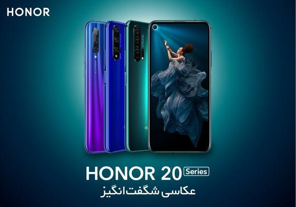 عرضه اینترنتی خانواده گوشی های آنر ۲۰ در ایران آغاز شد