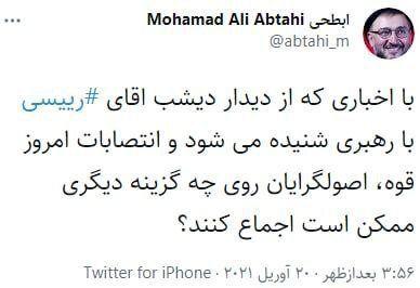 خبر مهم یک اصلاح طلب از کاندیدا نشدن ابراهیم رئیسی