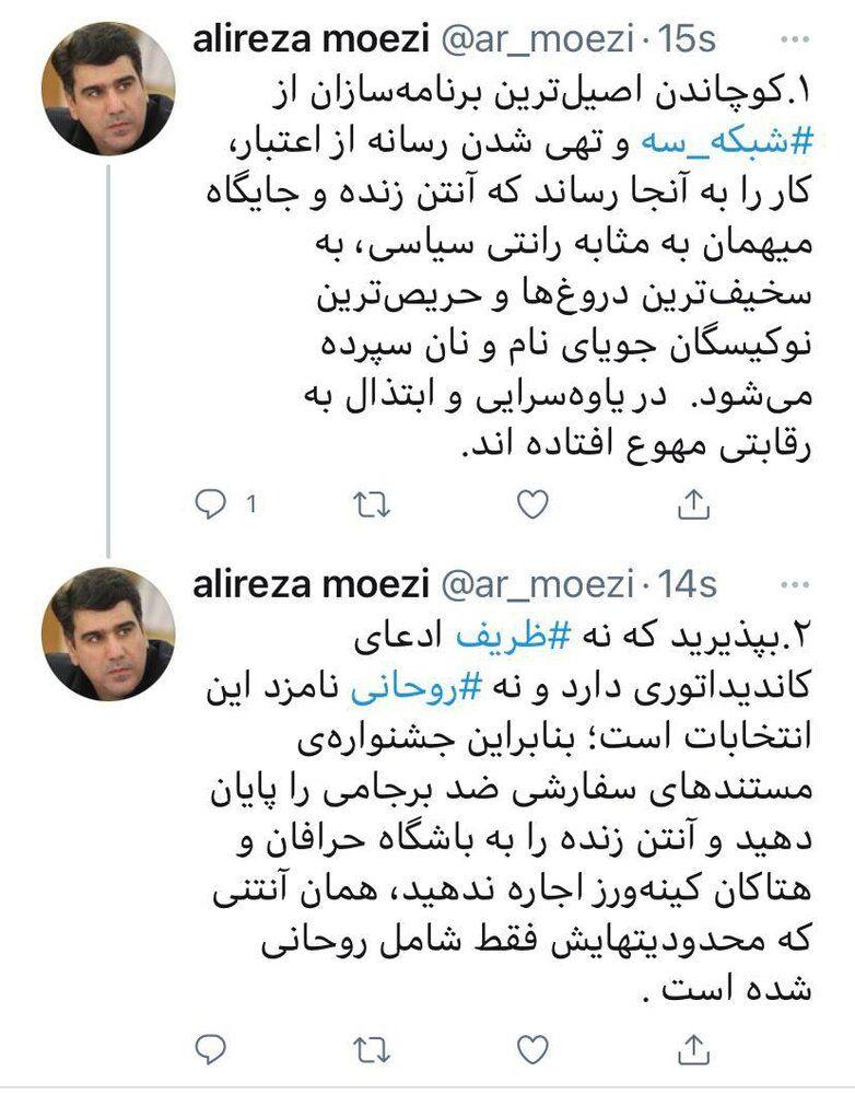 واکنش معاون اطلاع رسانی و ارتباطات دفتر رییس جمهور به اظهارات نماینده مجلس در شبکه سه