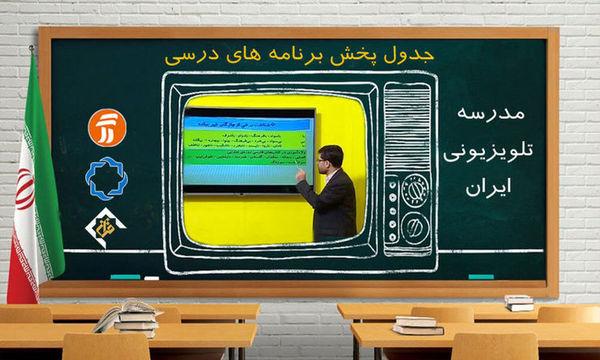 جدول پخش مدرسه تلویزیونی پنجشنبه ۲۶ فروردین