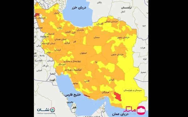 اسامی شهرهای در وضعیت قرمز و نارنجی
