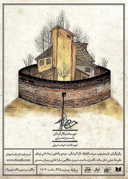 بازگشایی تئاتر شهرزاد با «حصار»