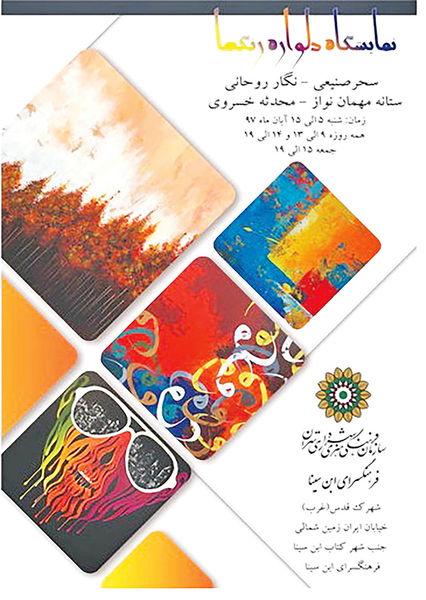 نمایشگاه نقاشی «دلواره رنگها» در فرهنگسرای ابنسینا