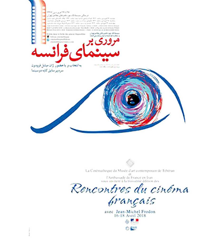 هفته فیلم فرانسه در موزه هنرهای معاصر