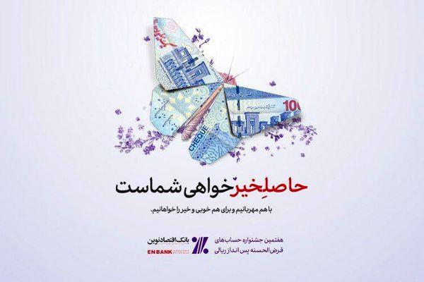 جوایز ممتاز هفتمین دوره جشنواره حسابهای قرضالحسنه پسانداز بانک اقتصادنوین