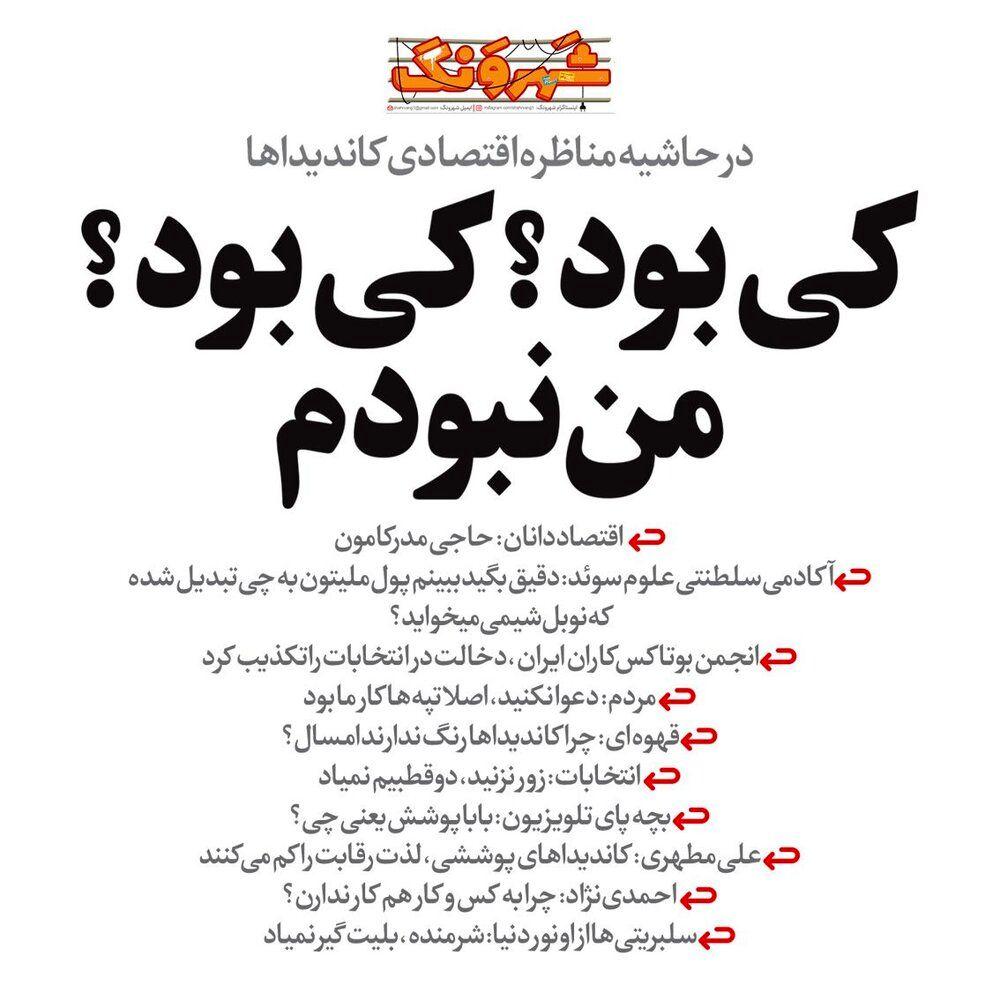 واکنش احمدینژاد به مناظره اول کاندیداهای ریاست جمهوری!