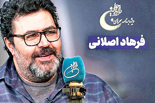 حضور فرهاد اصلانی در برنامه سحرگاهی رادیو