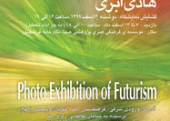 عکسهای هادی ابری در گالری فرشچیان