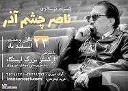 کنسرت «نوستالژی» ناصر چشمآذر در تالار وحدت