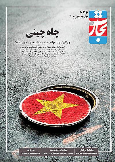 مناسبات استعماری چین  در «تجارت فردا»