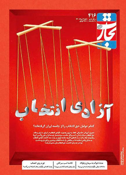 موانع آزادی انتخاب در «تجارت فردا»