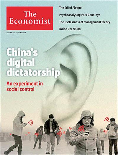 دیکتاتوری دیجیتالی چین