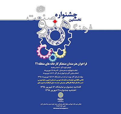 تمدید جشنواره «فرهنگ، هنر و صنعت»