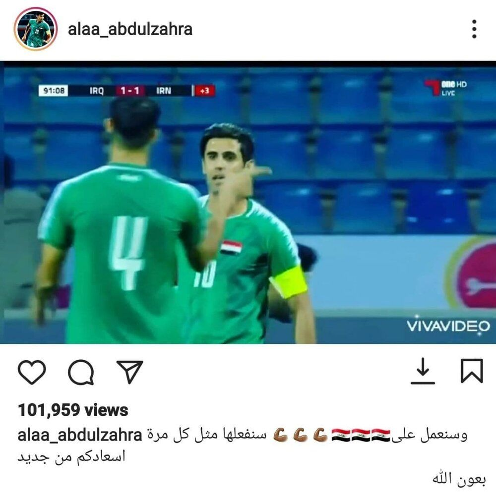 خط و نشان کاپیتان تیم ملی عراق برای ایران/عکس