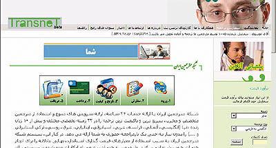 شبکه مترجمان ایران