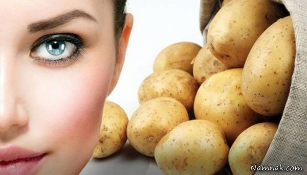 جوانسازی پوست با سیب زمینی