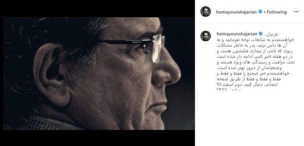عکس| خبر درگذشت محمدرضا شجریان تکذیب شد