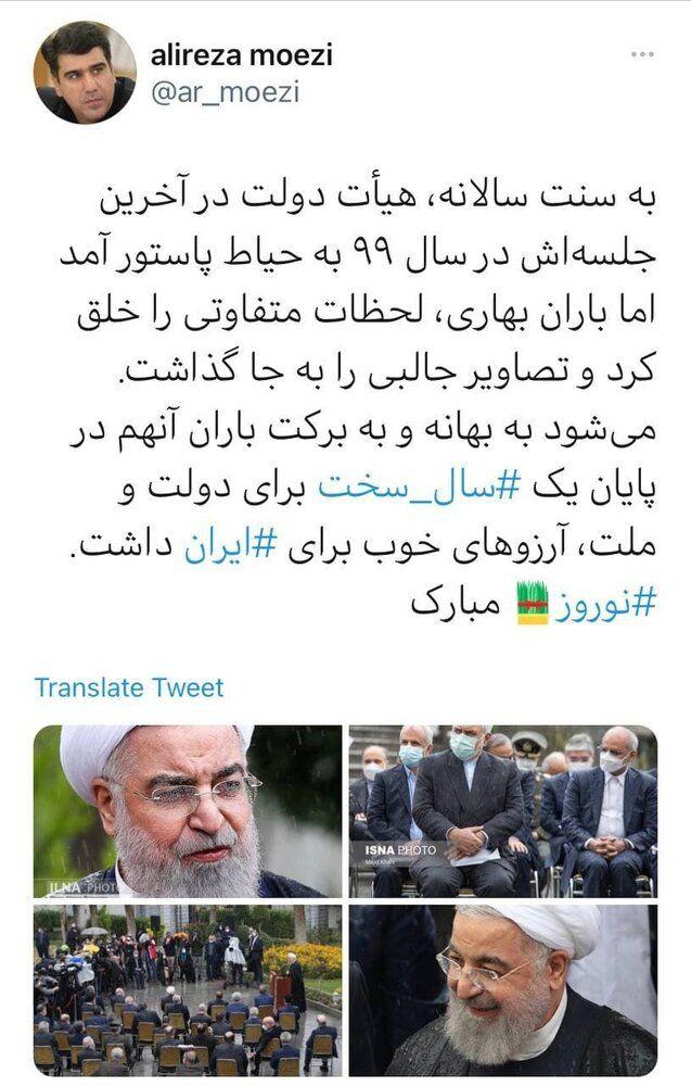 تصویر دیدنی از روحانی و وزرای دولت، زیر باران