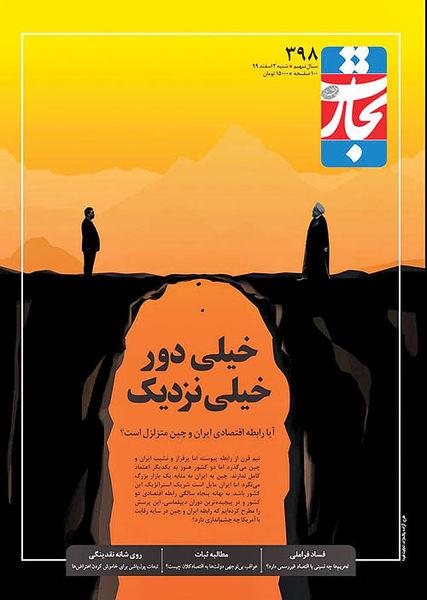 پرونده رابطه ایران و چین در «تجارت فردا»
