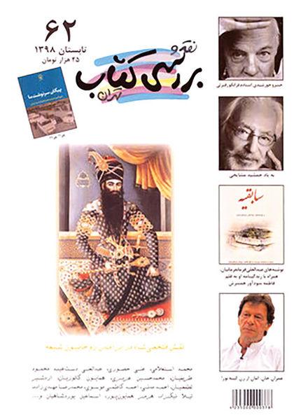 انتشار شماره جدید «نقد و بررسی کتاب تهران»