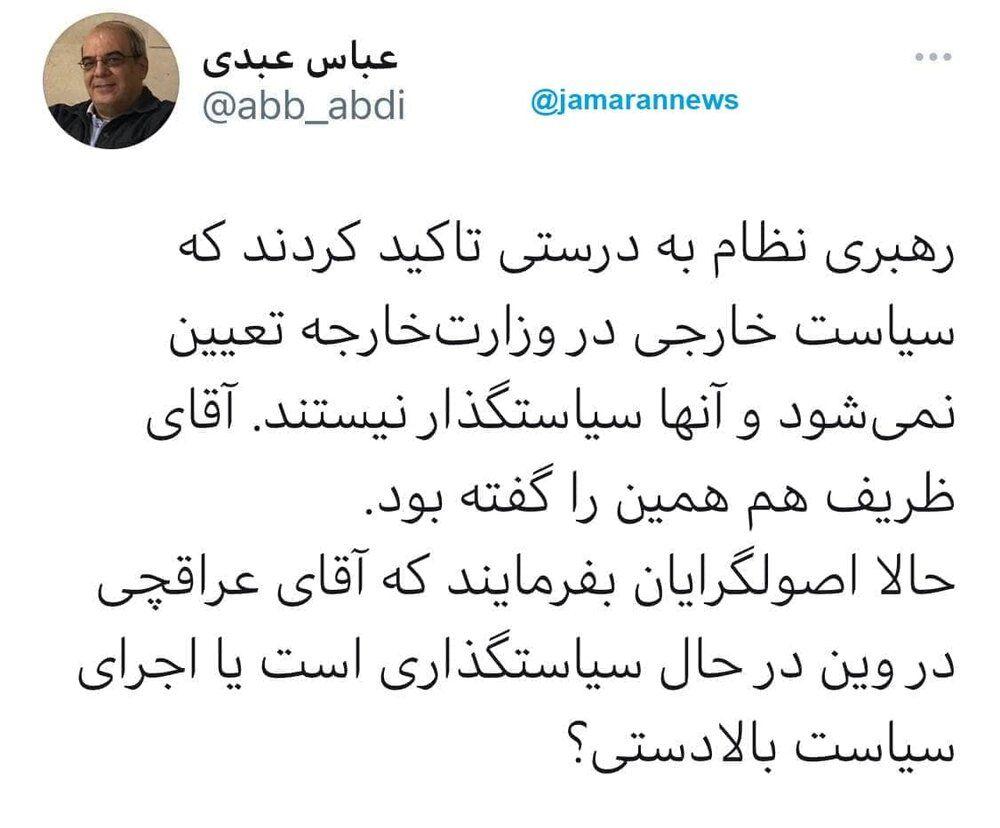 سوال عباس عبدی از اصولگرایان بعد از سخنان مهم رهبری: بفرمایید عراقچی در وین در حال سیاستگذاری است یا اجرای سیاست بالادستی؟