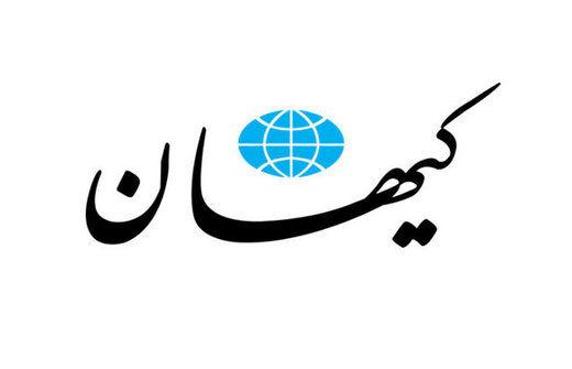 کیهان برای مخالفان «گاندو» نسخه پیچید