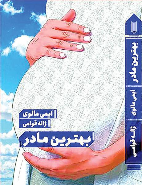 قصه مادران باردار در کتاب «بهترین مادر»