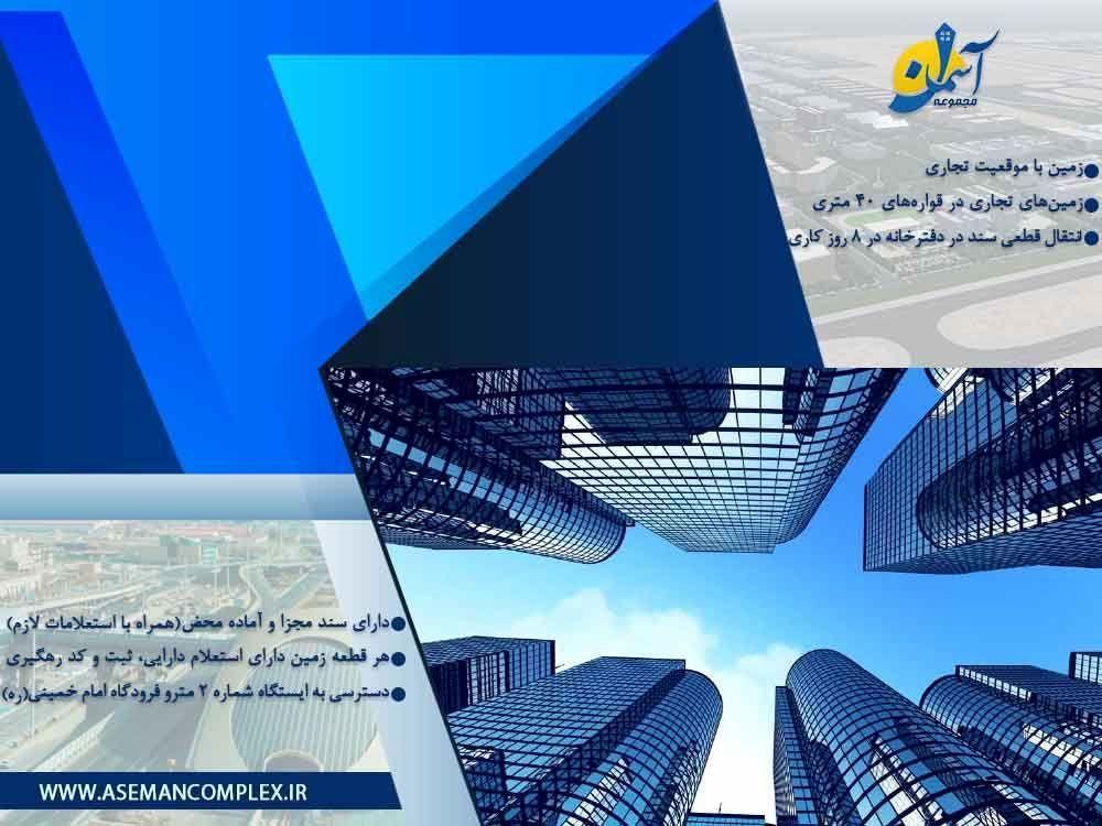 آیا میدانید منطقه آزاد تجاری تهران کجاست؟
