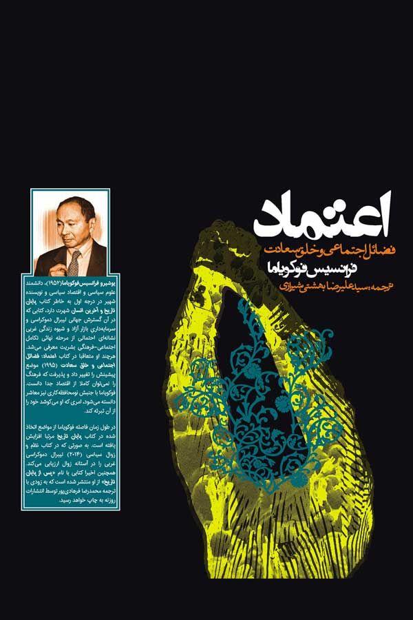 اعتماد نشر روزنه