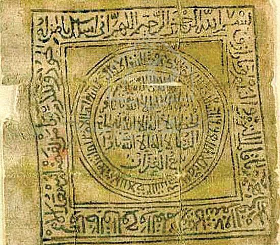 سرنخهایی از پیشینه چاپ نزد مسلمانان