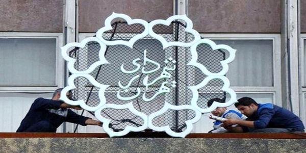 بودجه 1400 شهرداری تهران چه زمانی به شهرداری ابلاغ میشود؟