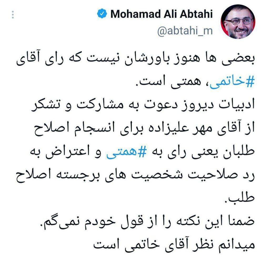 سیدمحمد خاتمی به همتی رأی داد
