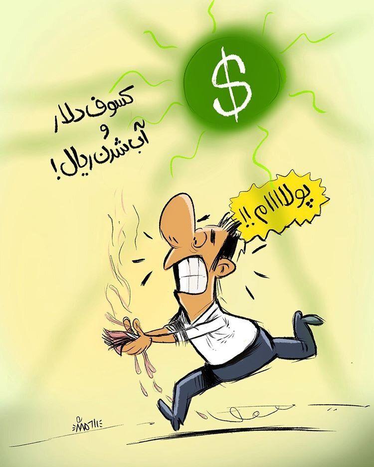 ببینید: کسوف دلار و آب شدن ریال!