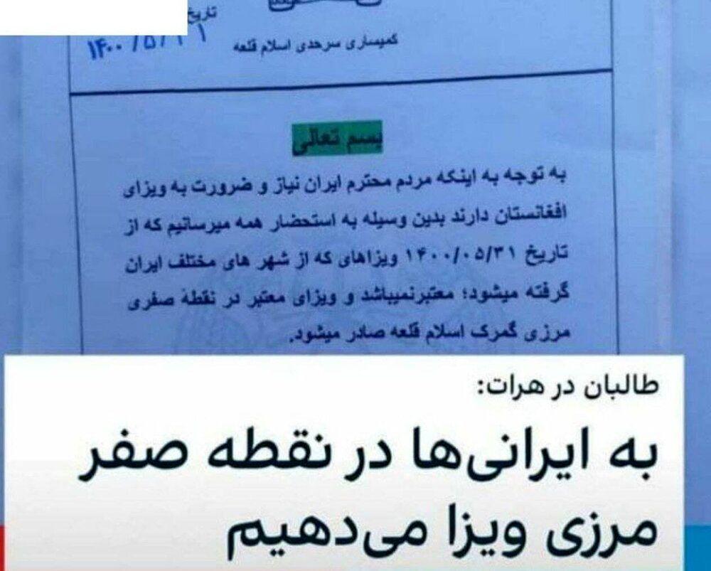 پیام طالبان به ایرانیها/عکس