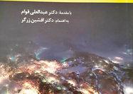 انتشارکتاب فضای ماورای جو از منظر سیاست و حقوق