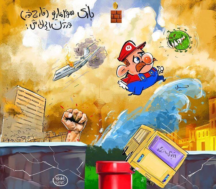 اینم نسخه ایرانی بازی قارچخور!