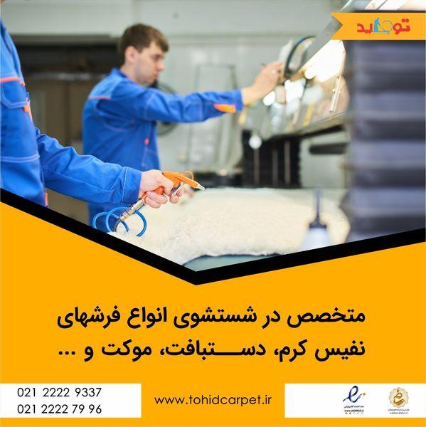 آیا قبل از تعطیلات عید نوروز برای تمیز کردن عمیق فرش وقت دارید؟