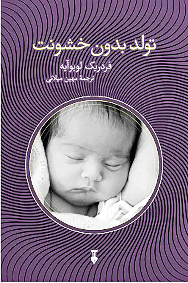 کتاب پزشک فرانسوی درباره تولد انسان