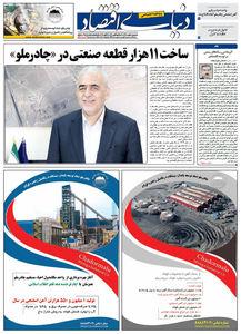 ویژهنامه سراسری «نهمین همایش و نمایشگاه چشمانداز صنعت فولاد و معدن ایران» - «چادرملو »