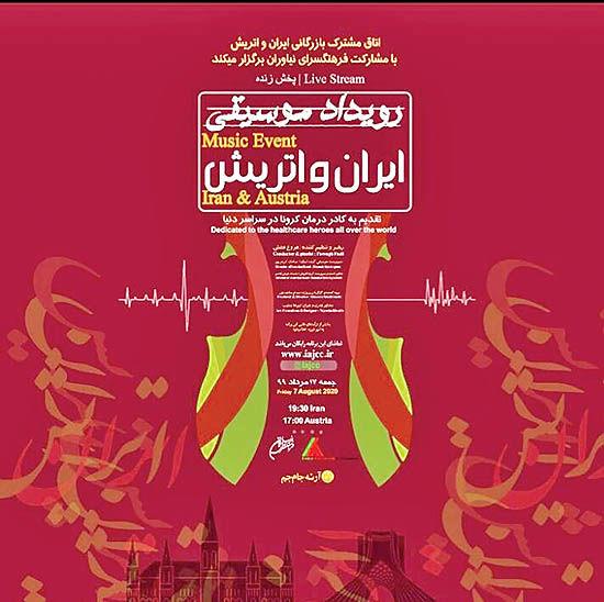 کنسرت مشترک ایران و اتریش برای قدردانی از درمانگران