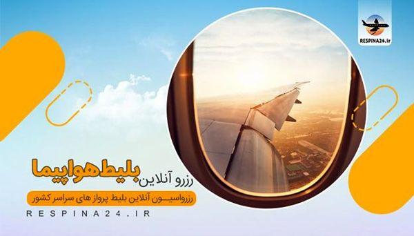 بلیط هواپیما تهران اهواز ماهان بخریم یا ایران ایر؟