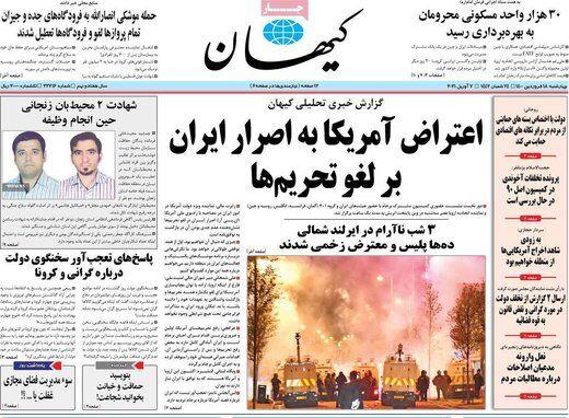 کیهان به این روزنامه اصلاح طلب حمله کرد