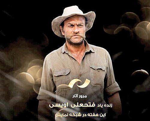 مرور فیلمهای فتحعلی اویسی در شبکه نمایش