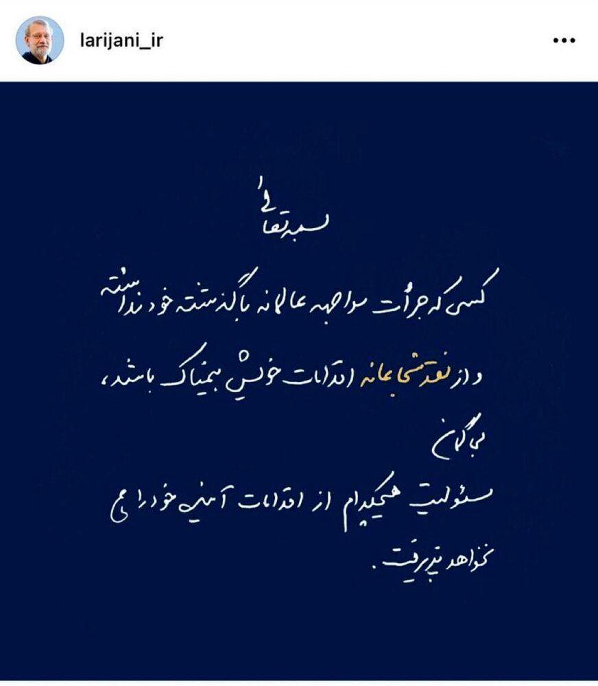 پست معنادار و شجاعانه علی لاریجانی در اینستاگرام