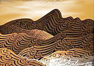 رقص قلم خوشنویسان در راه ابریشم