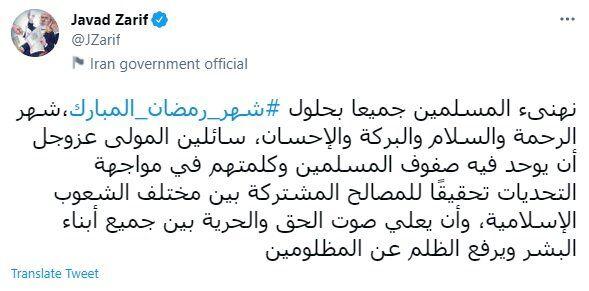 توئیت عربی ظریف به مناسبت فرارسیدن ماه مبارک رمضان